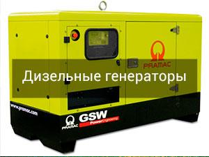 Дизельный генератор Pramac