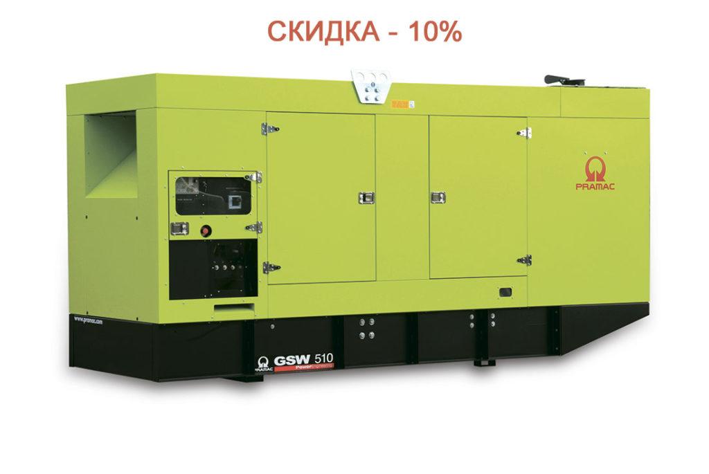 Генератор Pramac GSW 510 со скидкой 10%