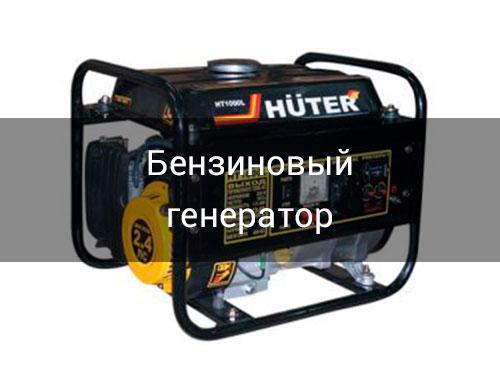 benzinov-generator