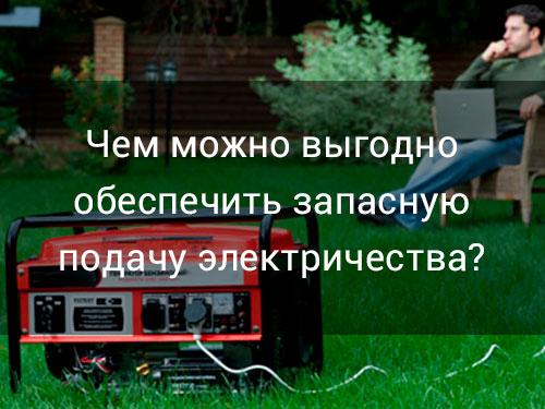 chem-vigodno-obespechit-electroenegiu