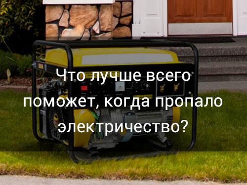 chto-pomozhet-kogda-propalo-electrivhestvo