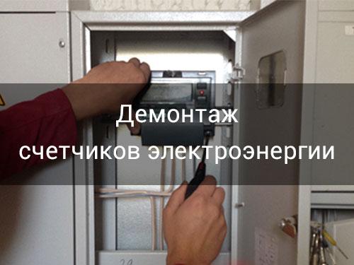 demontazh-schetchikov-elektro