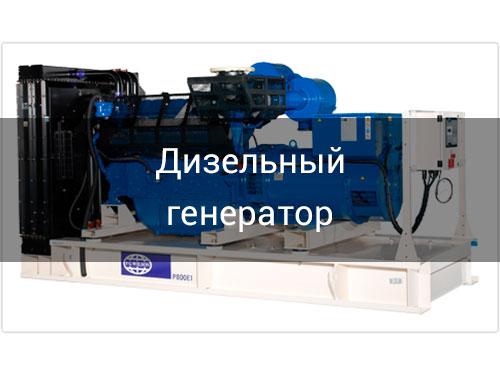 dis-generator-nadezhny