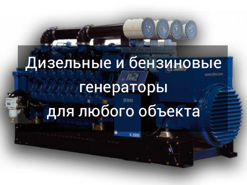 diz-benz-generatori-dlya-lubogo
