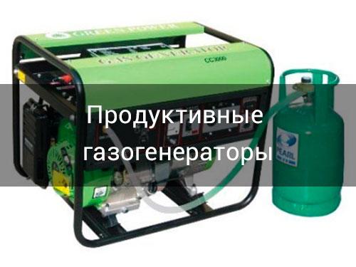 gazovie-generatori