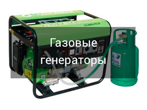gazovye-generatori