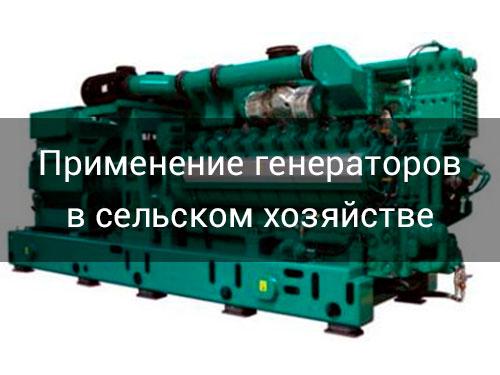 generatory-v-selskom-hozyastve