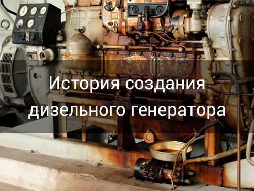 istoriya-sozdaniya-diselnogo-generatora