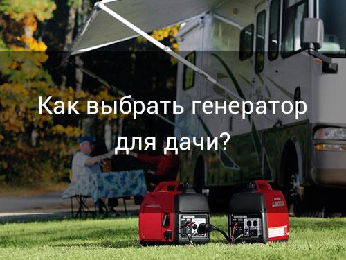 kak-vib-generator-dlya-dach