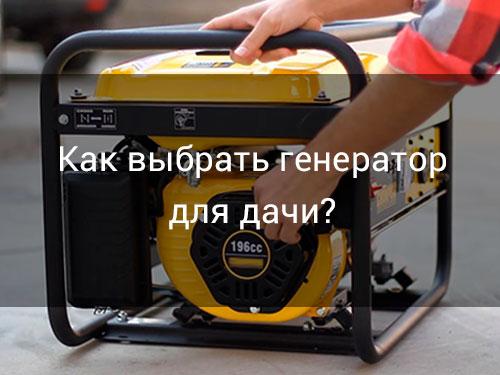 kak-vibrat-generator-dlya-dachi2