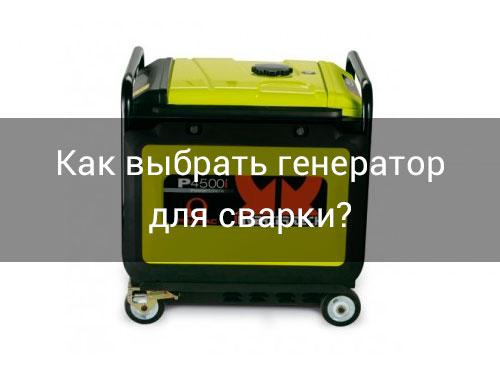 kak-vibrat-generator-dlya-svarki