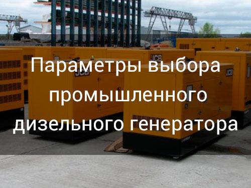par-vibora-dis-generatora