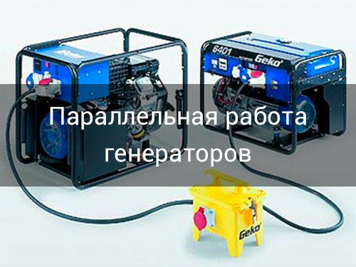 parallelnaya-rabota-generatorov