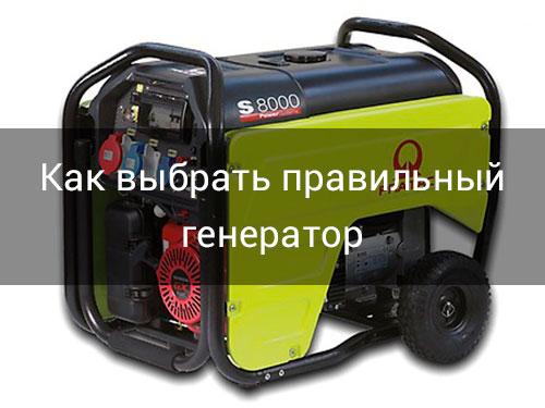 pravilny-generator