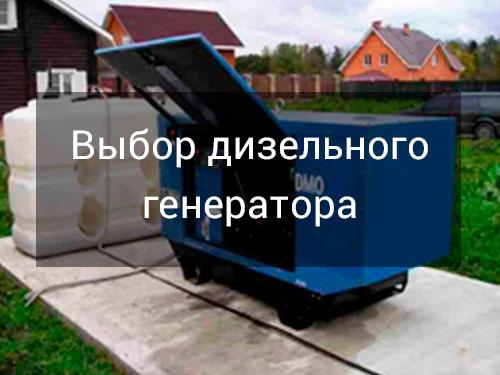 vibor-diselnogo-generatora