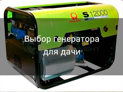 vibor-generatora-dlya-dachi