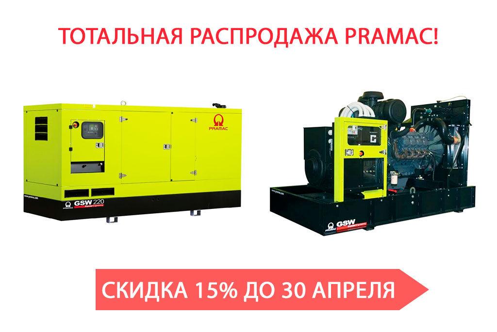 Распродажа генераторов pramac