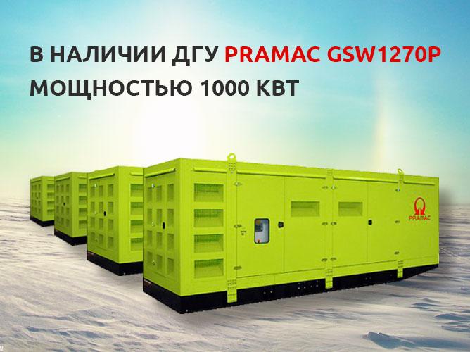Дизельный генератор Pramac GSW1270P