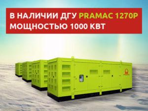 Генераторы Pramac 1000 квт