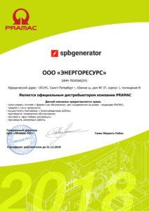 Pramac sertificat 2018