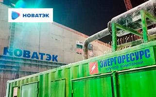 Энергоснабжение для строительства завода Новатэк
